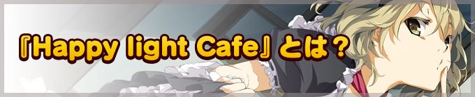 『Happy light Cafe』とは?