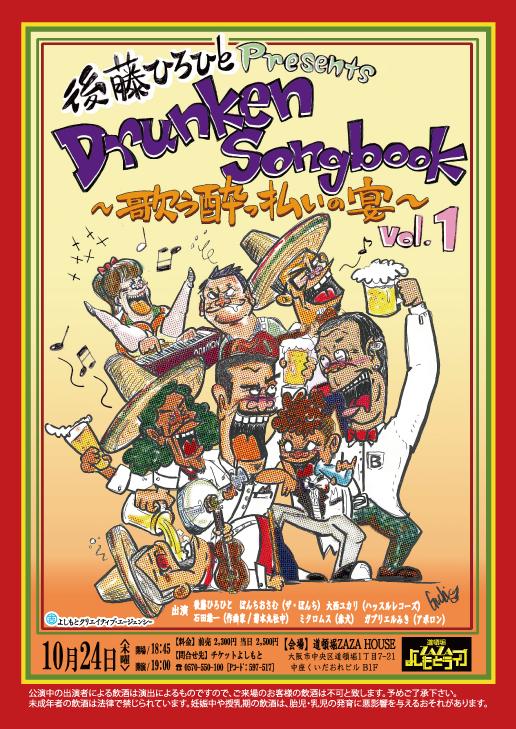後藤ひろひとPresents Drunken Songbook vol.1 〜歌う酔っ払いの宴〜
