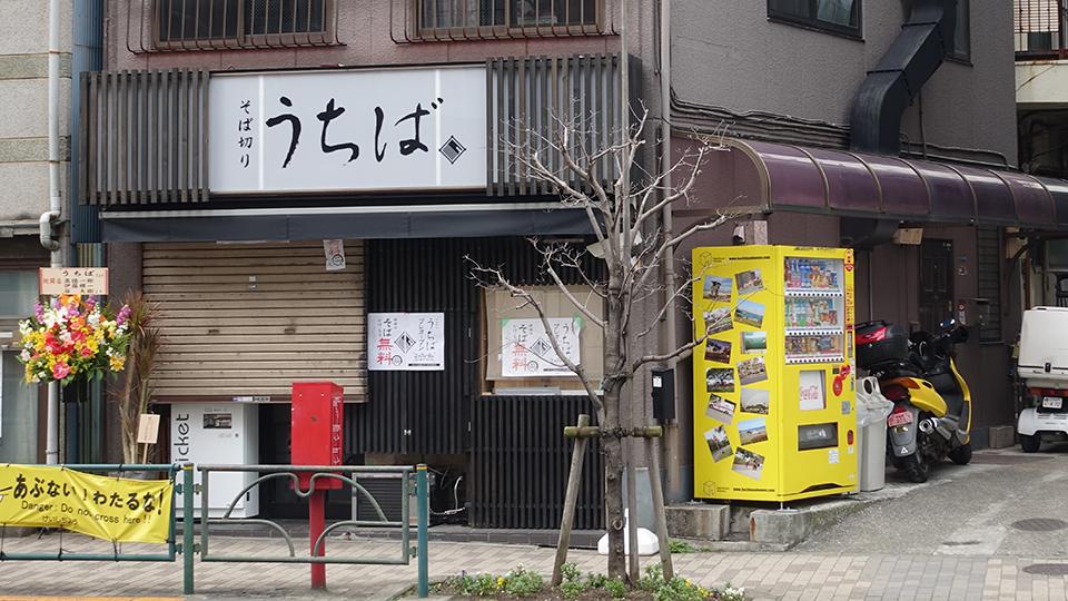 うちば店舗1